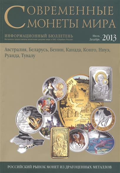 Современные монеты мира. Июль-декабрь 2013. Информационный бюллетень