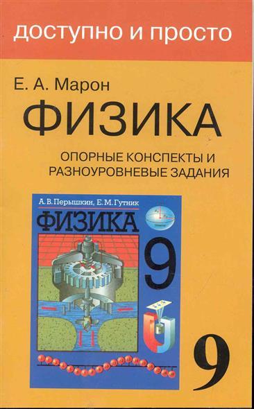 Марон Е. Физика 9 кл Опорные конспекты и разноуровневые задания смыкалова е в геометрия опорные конспекты 7 9 классы