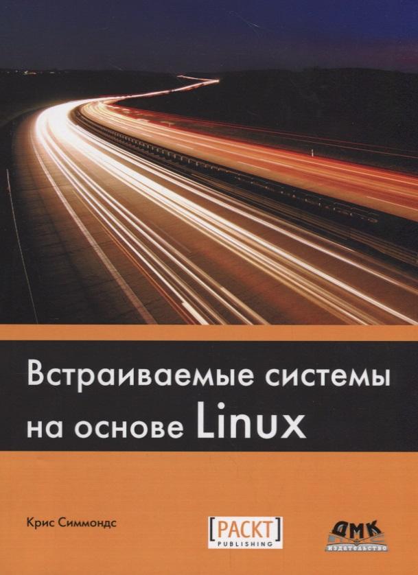 Симмондс Встраиваемые системы на основе Linux встраиваемые поверхности