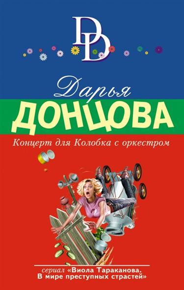 Донцова Д. Концерт для Колобка с оркестром kraftwerk 3 d концерт