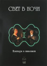 Маневич И. (сост.) Свет в ночи. Ноктюрн в живописи ноктюрн пифагора