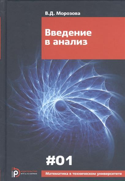Морозова В. Введение в анализ введение в прикладную социологию