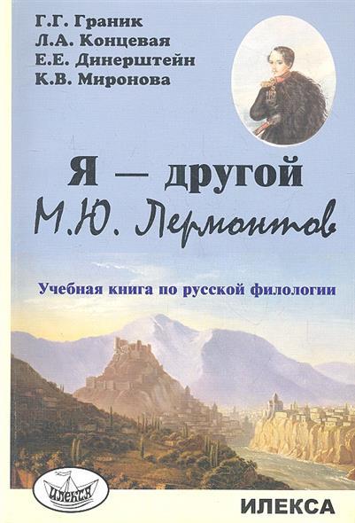 Я - другой. М.Ю. Лермонтов. Учебная книга по русской филологии