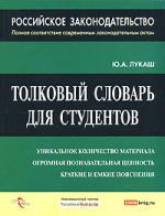 Российское зак-во Толковый словарь для студентов