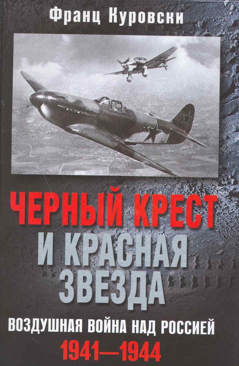 Куровски Ф. Черный крест и красная звезда Воздушная война над Россией 1941-1944