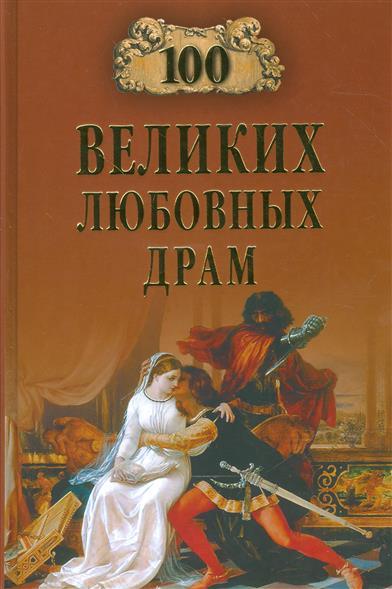Прокофьева Е., Хортова Е. 100 великих любовных драм цена