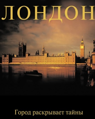 Лондон Город раскрывает тайны