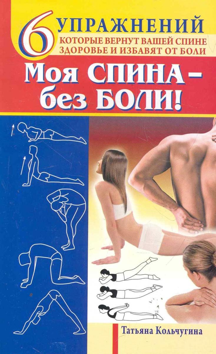 Моя спина - без боли 6 упражнений…