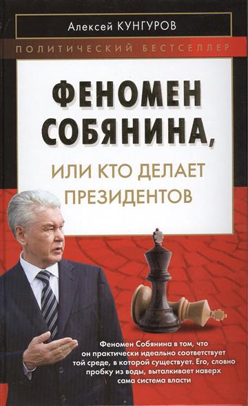 Феномен Собянина, или кто делает президентов