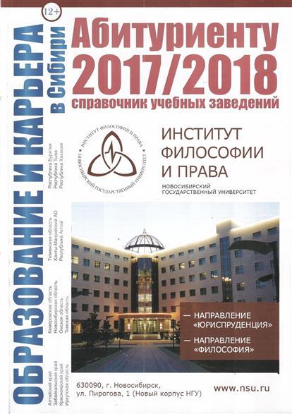 """Справочник """"Образование и карьера в Сибири"""" №32"""