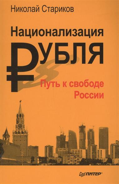 Стариков Н. Национализация рубля - путь к свободе России