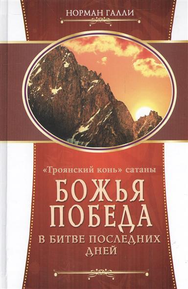 """""""Троянский конь"""" сатаны"""
