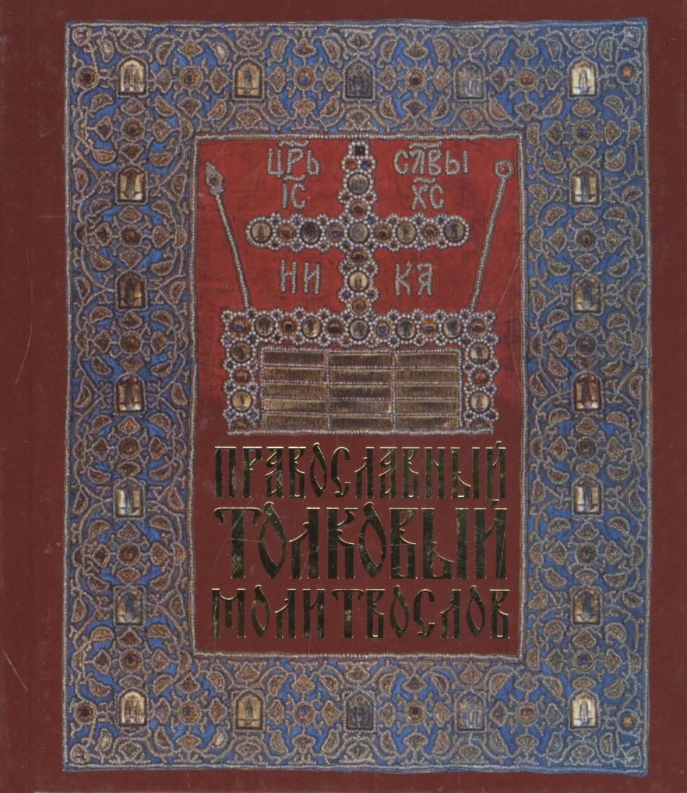 Православный толковый молитвослов ISBN: 9785904268152 старообрядческий толковый молитвослов для детей