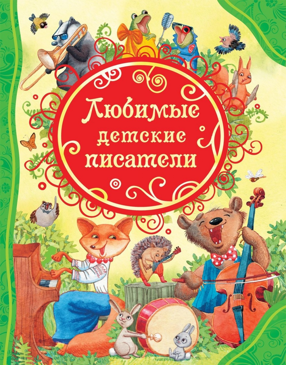 Заходер Б., Чуковский К., Барто А. Любимые детские писатели
