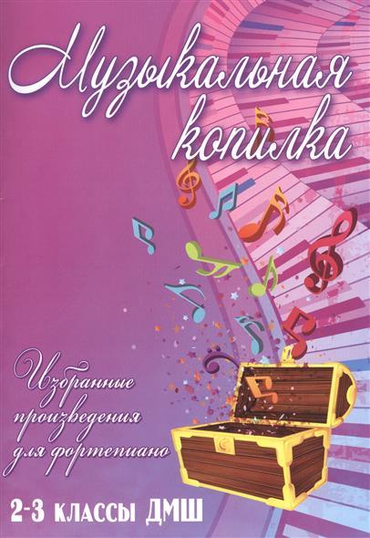 Барсукова С. (сост.) Музыкальная копилка. Избранные произведения для фортепиано. 2-3 классы ДМШ цена 2017