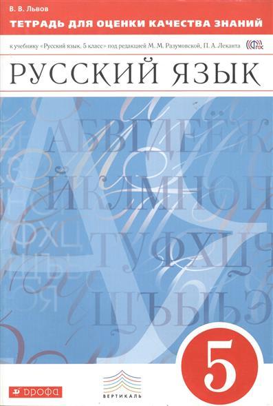 Русский язык 5 кл. Тетрадь для оценки кач-ва знаний к уч. Разумовской