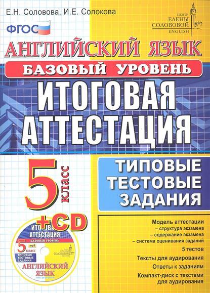 Английский язык Итог. аттестация Осн. шк. 5 кл Баз. ур.