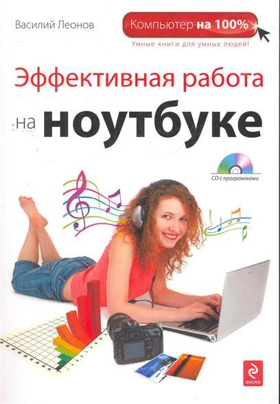 Леонов В. Эффективная работа на ноутбуке wifi антенна в ноутбуке