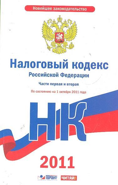НК РФ ч.1-2