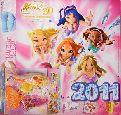 WinX 3D Волшебное приключение № 3 (Аст) winx club3d волшебное приключение dvd blu ray