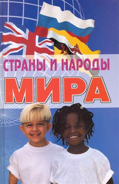 Страны и народы мира