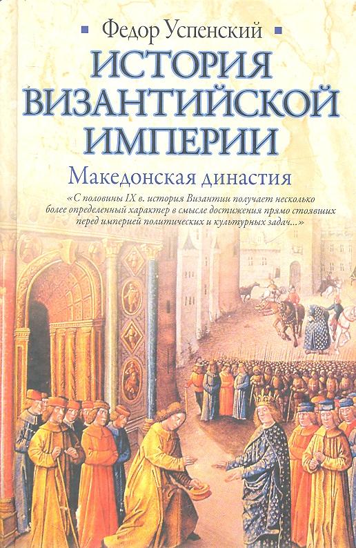 Успенский Ф. История Византийской империи Македонская династия