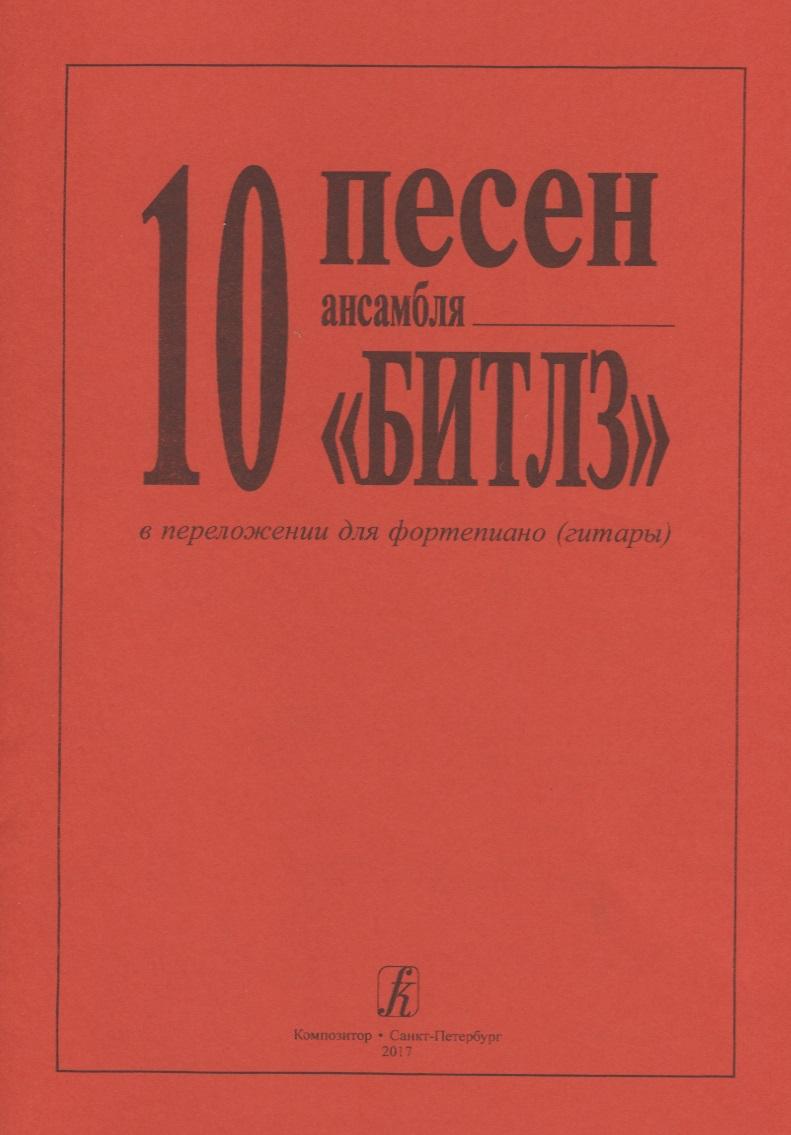 Фиртич Г. 10 песен ансабля Битлз в переложении для фортепиано (гитары) 99 10 19