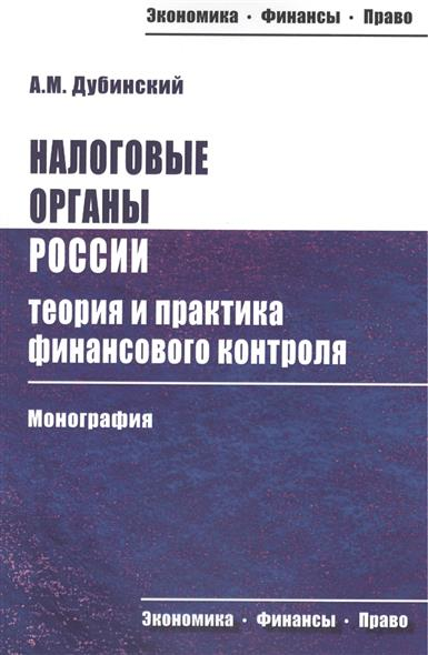 Налоговые органы России: теория и практика финансового контроля. Монография