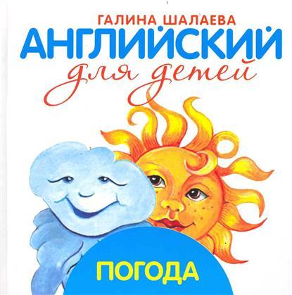 Шалаева Г. Погода