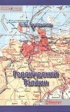 Героический Таллин. Оборона города летом 1941 года