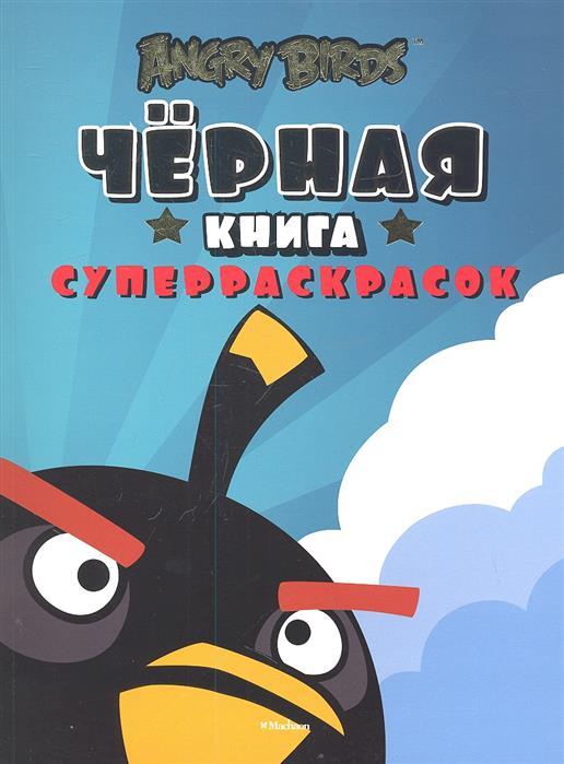 Хилтунен М. (худ.) Черная книга суперраскрасок бергель р худ снежная книга суперраскрасок