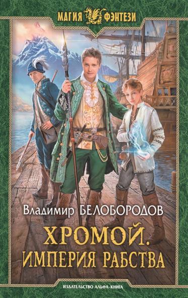 Белобородов В. Хромой. Империя рабства империя бокаччо в иркутске