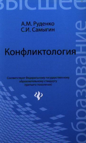 Руденко А., Самыгин С. Конфликтология. Учебное пособие руденко