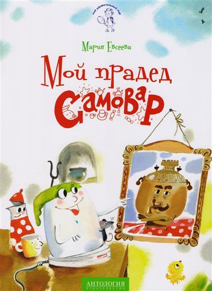 цены Евсеева М. Мой прадед - Самовар