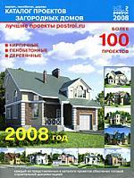 Каталог проектов загородных домов. Выпуск 6 sis katalog