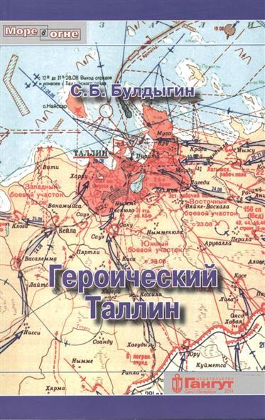 Булдыгин С. Героический Таллин. Оборона города летом 1941 года книги эксмо оборона крыма 1941 г прорыв манштейна