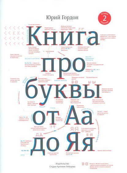 Гордон Ю. Книга про буквы от Аа до Яя гордон ю книга про буквы от аа до яя