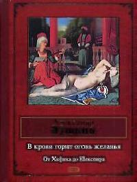 В крови горит огонь желанья От Хафиза до Шекспира