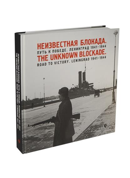 Никитин В. Неизвестная блокада. Путь к победе. Ленинград 1941-1944 гг.: Фотоальбом