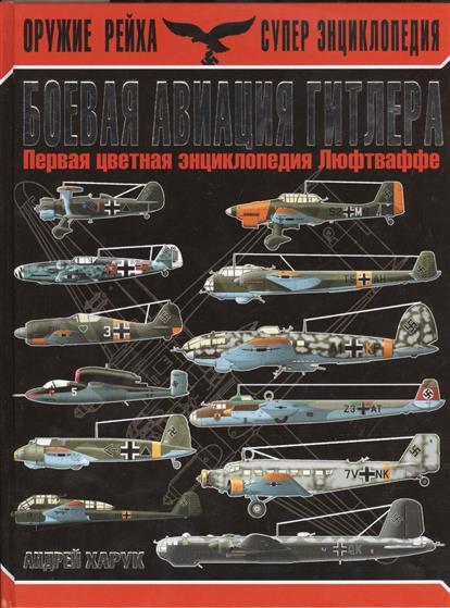 Боевая авиация Гитлера. Первая цветная энциклопедия