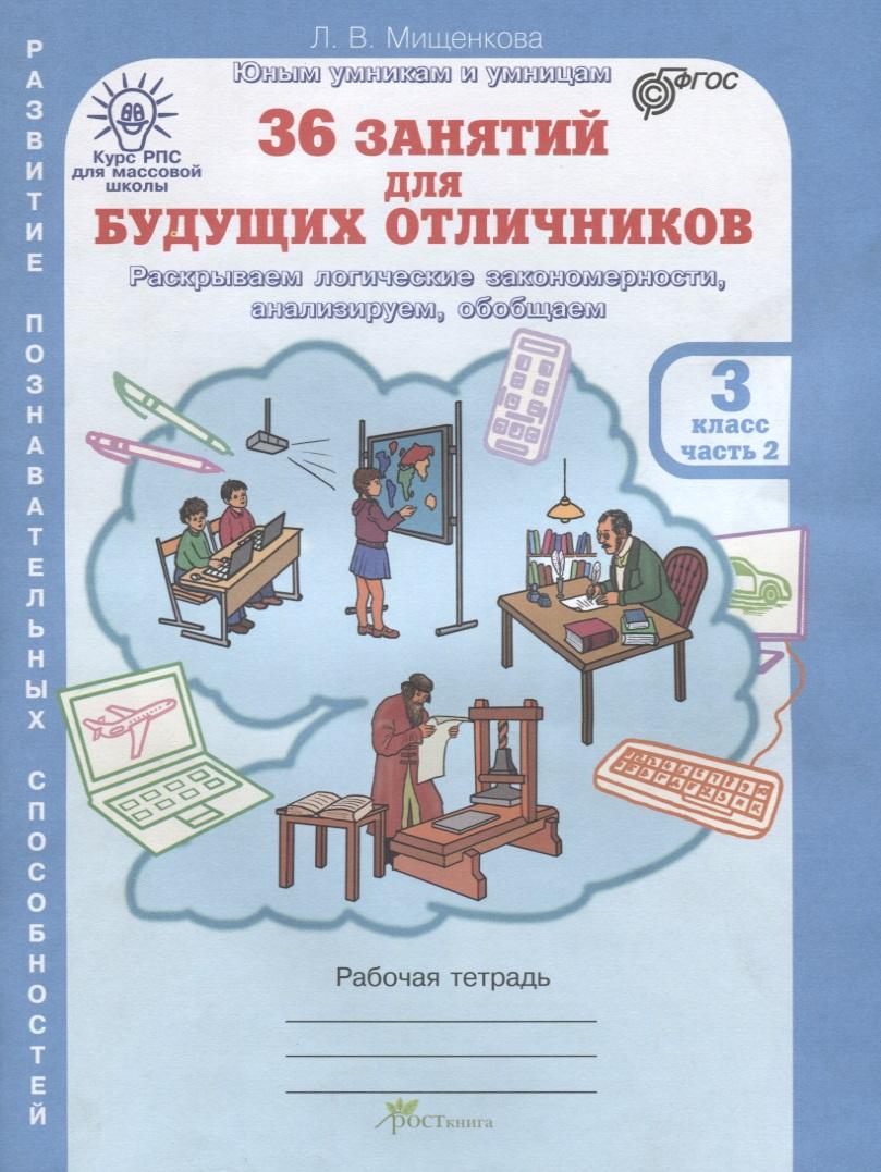 Мищенкова Л. 36 занятий для будущих отличников. Рабочая тетрадь. 3 класс. Часть 2