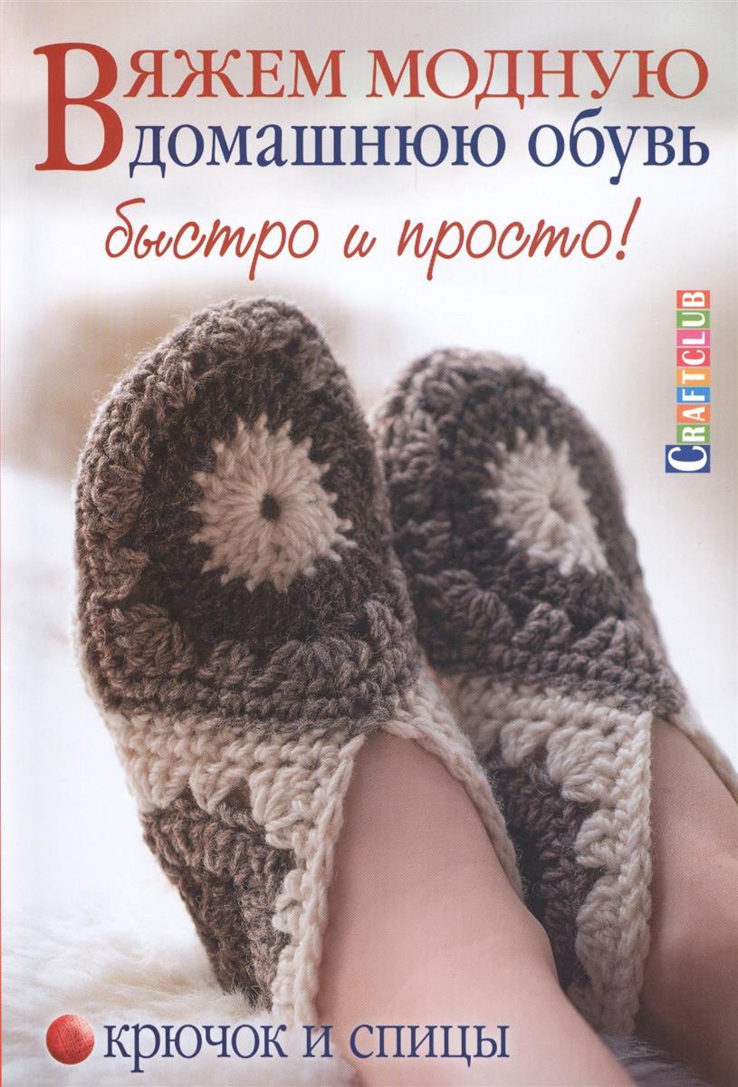 Говард Э. Вяжем модную домашнюю обувь: Быстро и просто! Крючок и спицы
