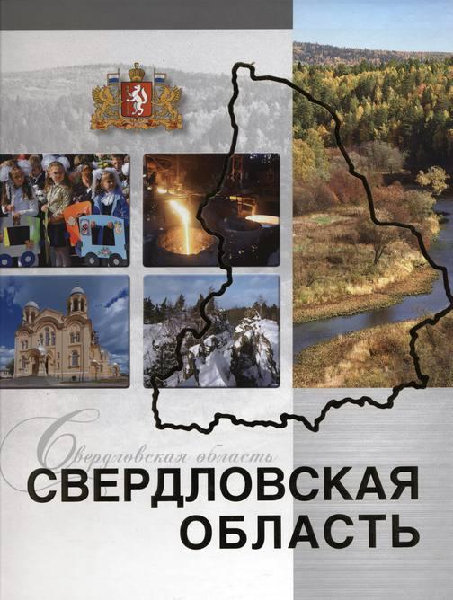 Зашихин Е. Свердловская область самый подробный атлас автодорог свердловская область