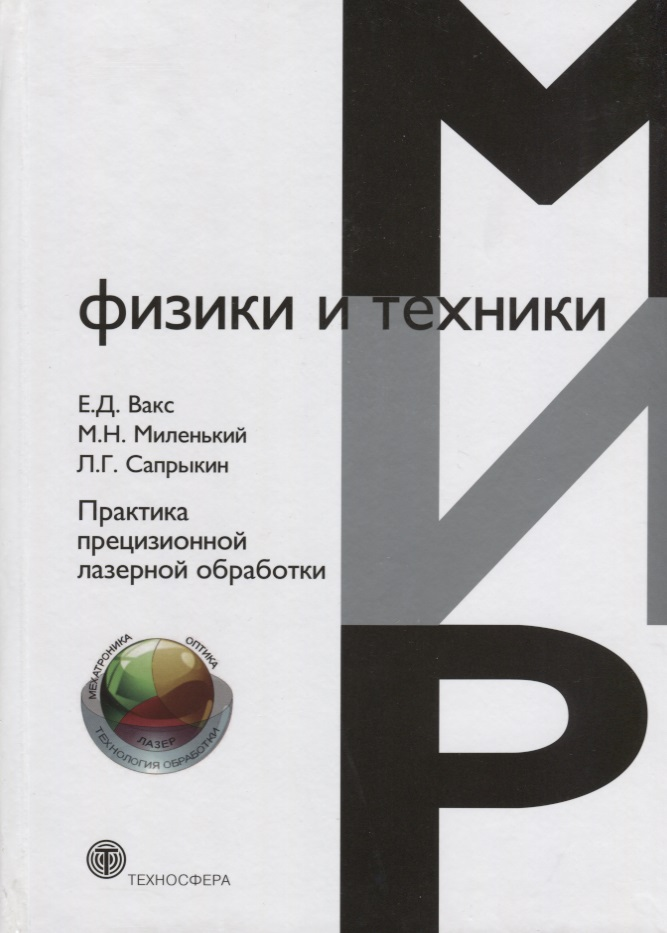 Вакс Е., Миленький М., Сапрыкин Л. Практика прецизионной обработки вакс е миленький м сапрыкин л резание металлов излучением мощных волоконных лазеров