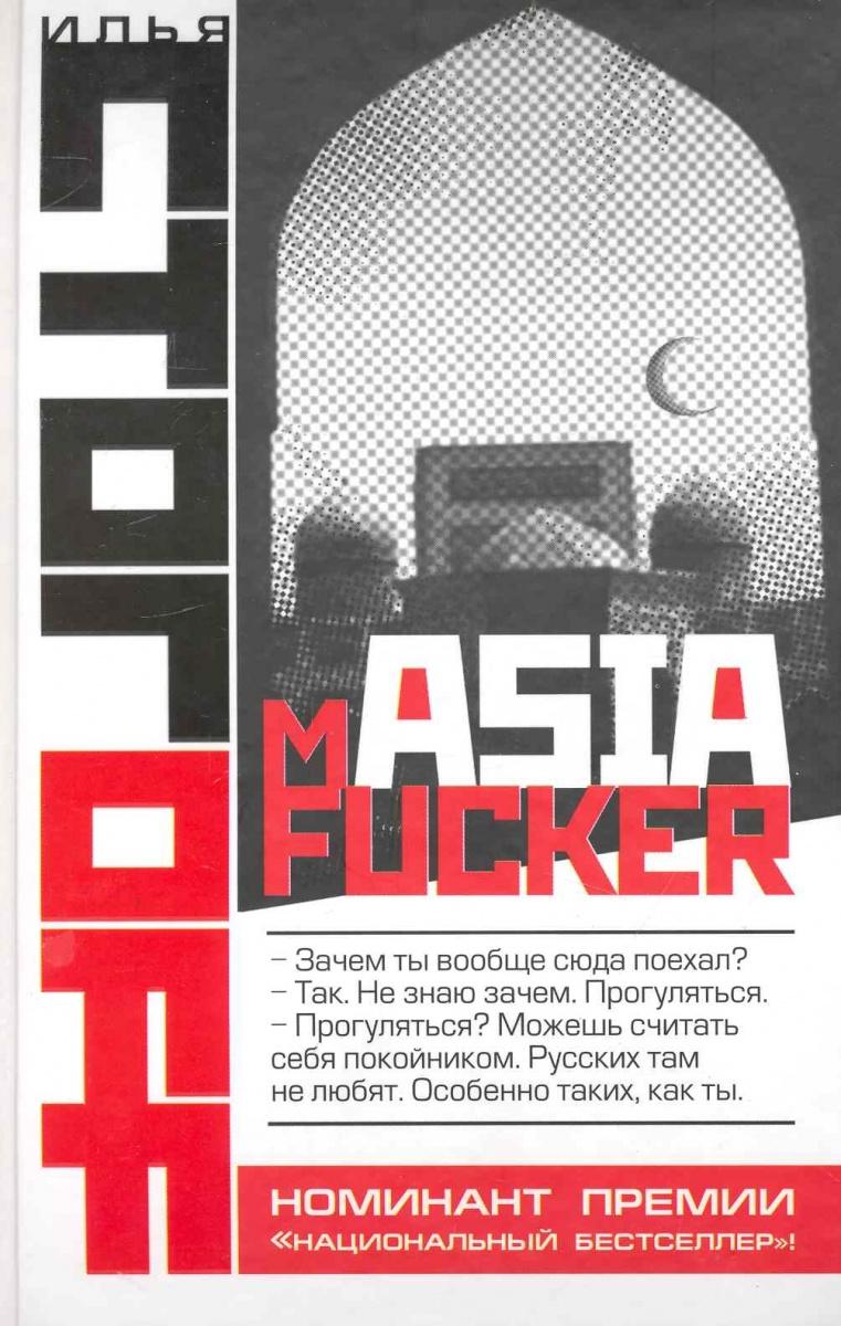 Фото Стогoff И. mASIAfucker ISBN: 9785170653911