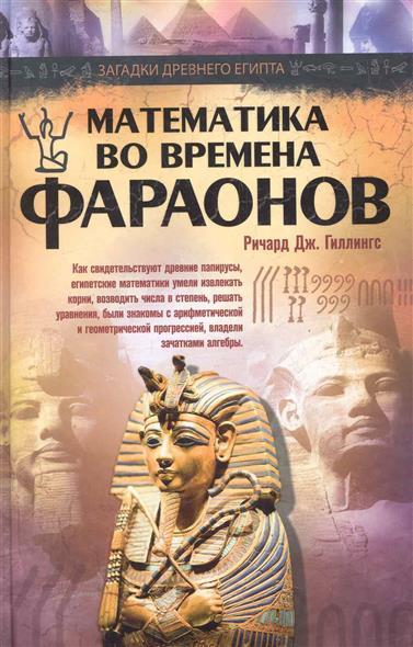 Гиллингс Р. Математика во времена фараонов
