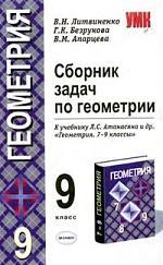 Сборник задач по геометрии 9 кл.
