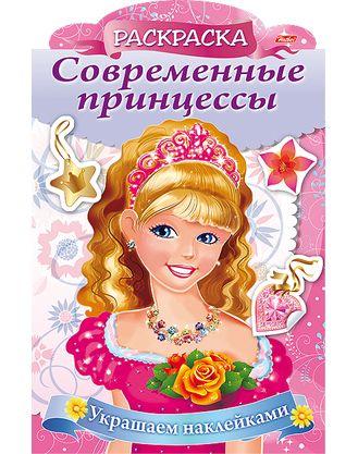 Комарова О. Украшаем наклейками. Принцесса с розой рыданская е украшаем наклейками принцесса с арфой