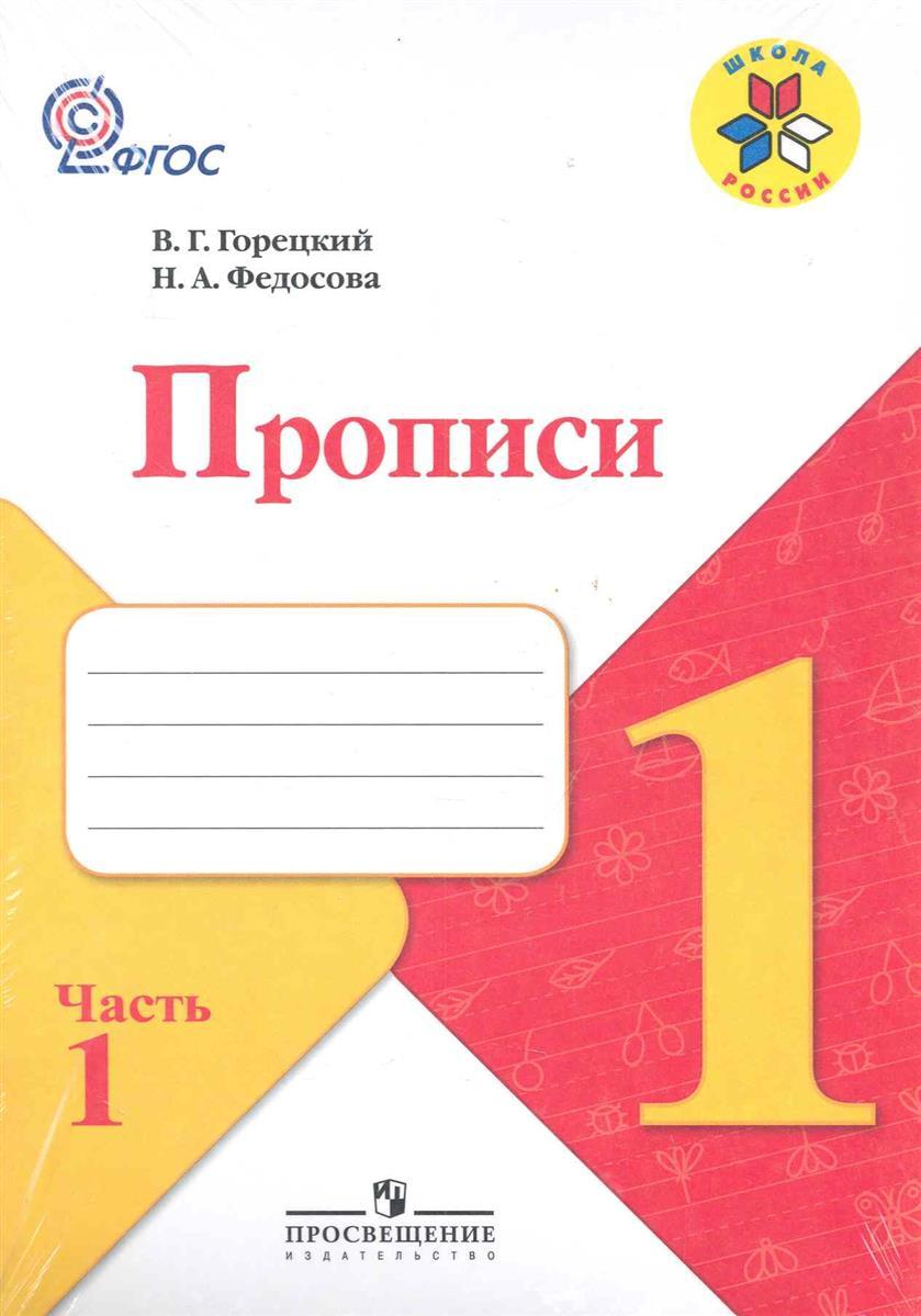 Горецкий В.: Прописи. 1 класс (комплект из 4 книг)