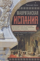 Мавританская Испания. Эпоха правления халифов. VI—XI века